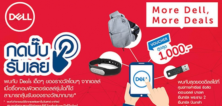 More Dell, More Deals ซื้อ Inspiron 7559 ฟรีจอยเกม Logitech และอื่นๆ อีกมากมาย<br>
