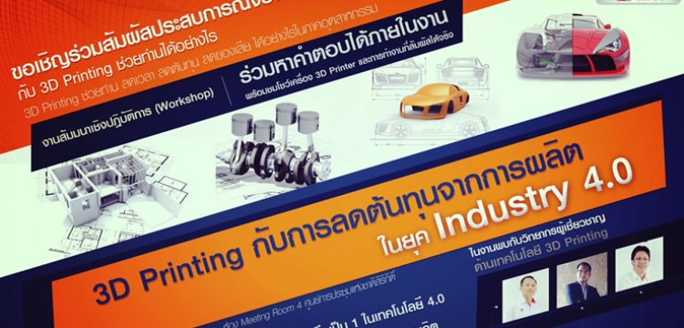 งานสัมมนาเชิงปฏิบัติการ (Workshop) | 3D Printing กับการลดต้นทุนจากการผลิต ในยุค Industry 4.0